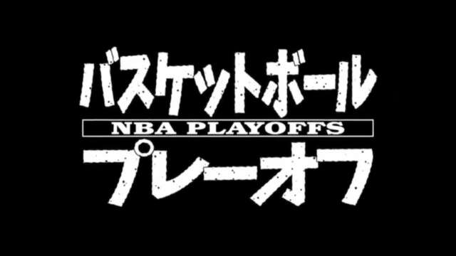 NBA Playoff Cowboy Bebop Logo