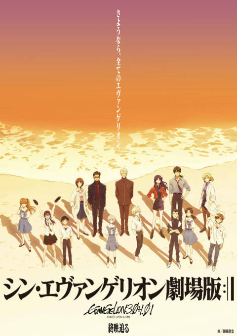 Evangelion 3.0+1.01 Thrice Upong a Time Poster